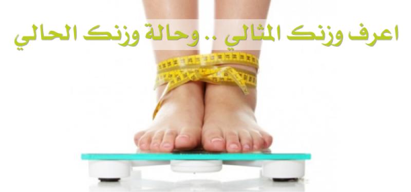 حساب الوزن المثالي وقياس كتلة الجسم